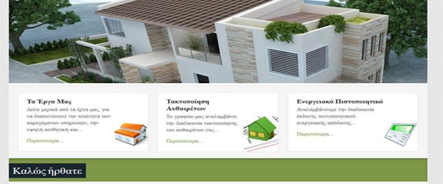 """www.ergondomi.gr - Τεχνικό Γραφείο """" Έργον"""" το νέο web site που κατασκεύασε ο Strymonikos Online"""