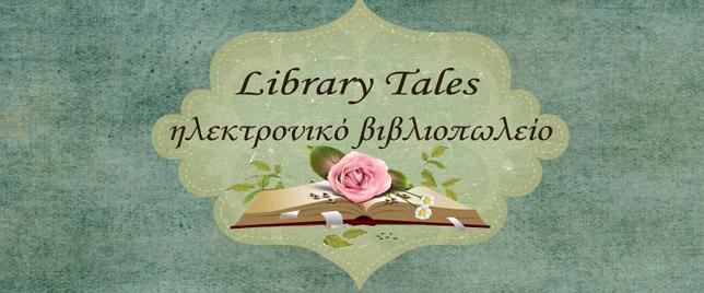 www.librarytales.gr : Το ηλεκτρονικό βιβλιοπωλείο της Αλεξίας Παπαγερά. Επισκεφθείτε το!!!