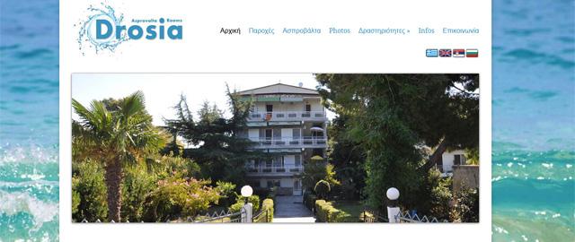 www.drosiarooms.gr - Νέο website απο τον Strymonikos Online!