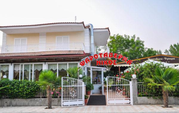 Taverna Nikos at Stavros