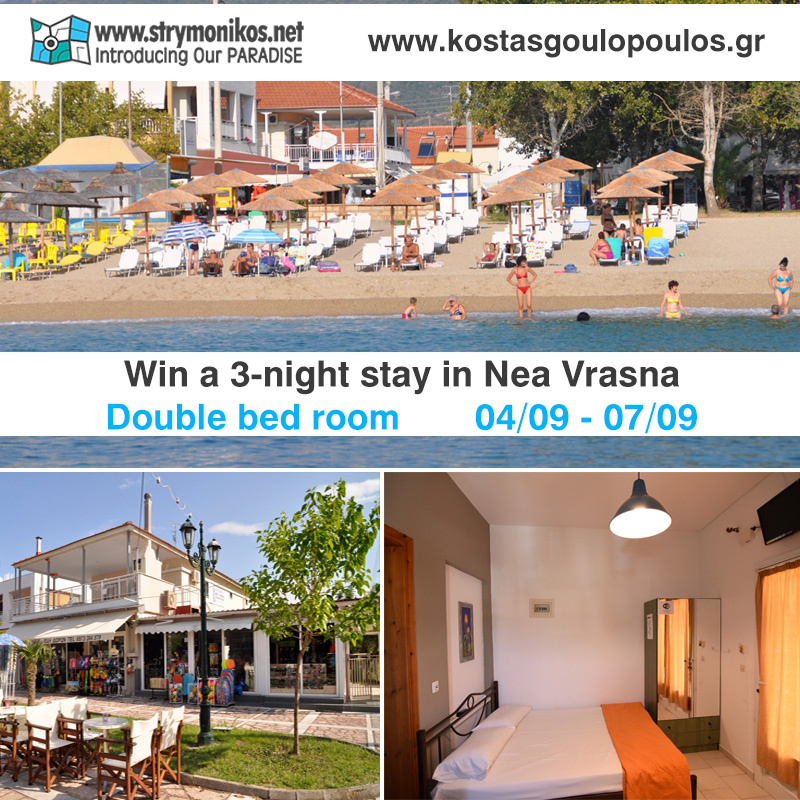 Win a 3-night stay in Nea Vrasna